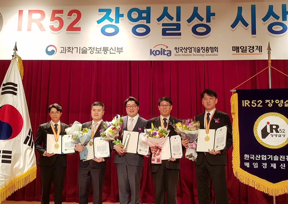 The Jang Young-shil Award