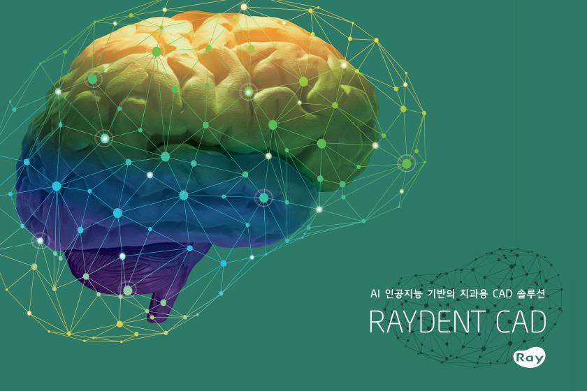 RAYDENT_CAD_Brochure_KR
